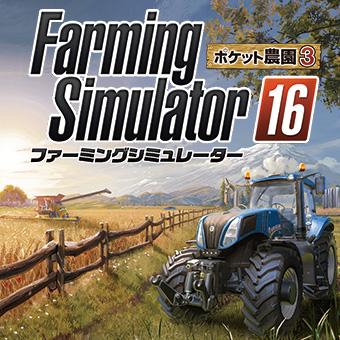 ファーミングシミュレーター16 ポケット農園3