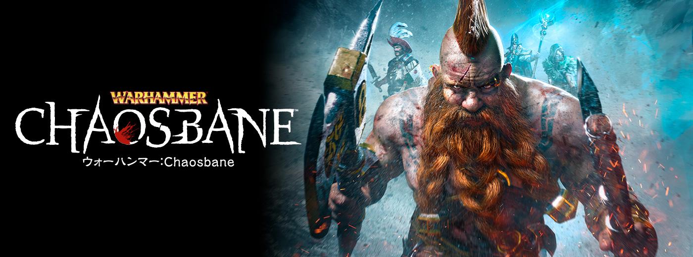ウォーハンマー:Chaosbane