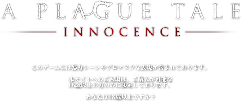 テイル イノセンス プレイグ ネズミの大群に対峙するPS5版「プレイグ テイル」登場!