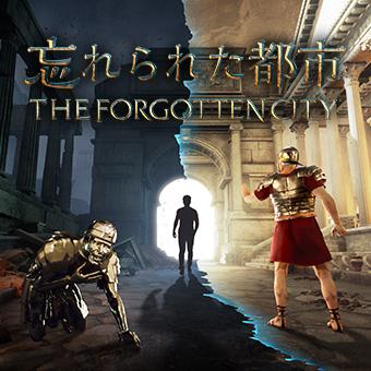 忘れられた都市 - The Forgotten City