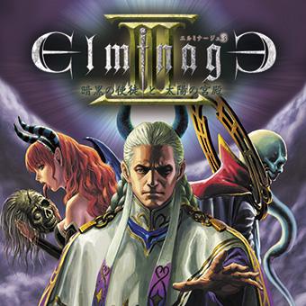 Elminage3 - Ankoku no shito to taiyo no kyuden