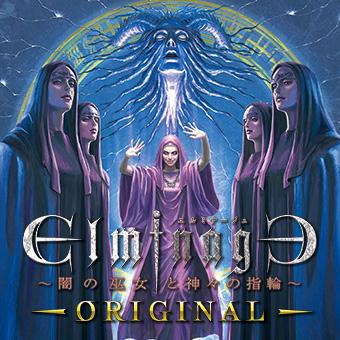 Elminage Original - Yami no miko to kamigami no yubiwa